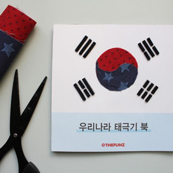 (더펀즈) 우리나라태극기북_5인용