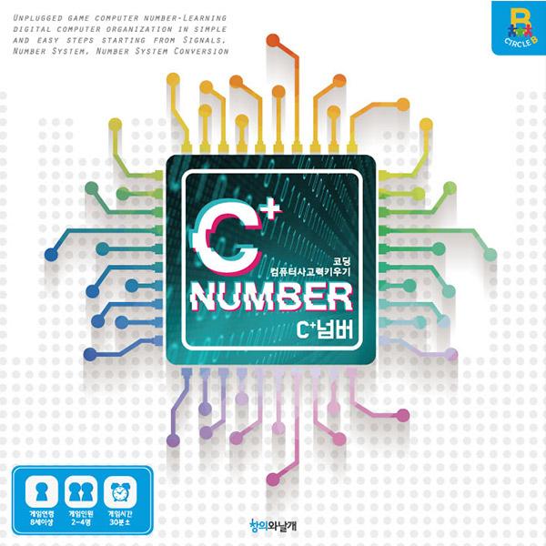 (네모세모) c+넘버 / 이진수 / 코딩 / 언플러그드/보드게임
