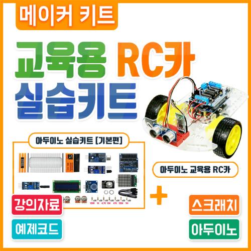 (에듀이노) 아두이노 코딩 교육용 RC카 실습키트