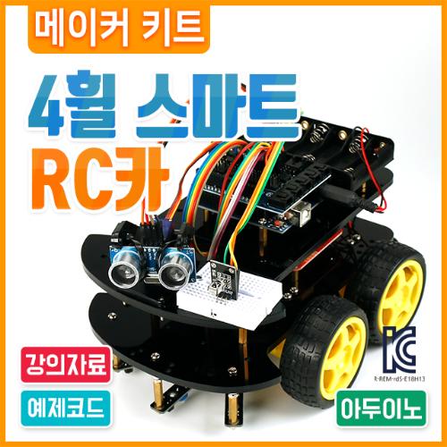 (에듀이노) 아두이노 코딩 교육용 4휠 스마트카 RC카 로봇 키트