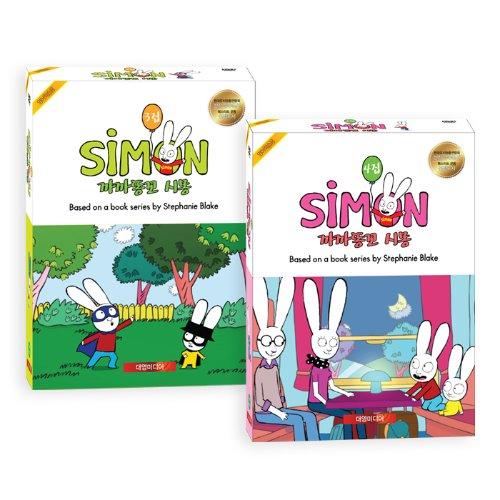 (키드코리아)(DVD)까까똥꼬시몽 Simon 3집+4집 22종세트(영한대본포함)유아영어,어린이영어